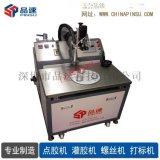 供應汽車濾清器灌膠設備 品速PS-180單轉盤自動灌膠機