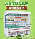 雅绅宝一体风幕柜超市饮料牛奶水果蔬菜冷藏保鲜风冷风幕柜 HG-25P