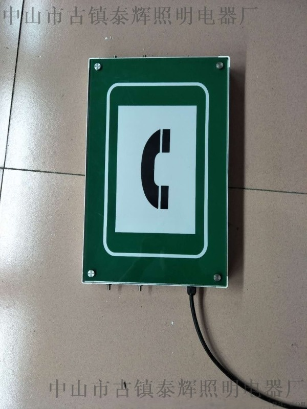 隧道消防指示標 隧道消防指示燈 隧道消防標誌牌