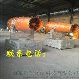 济南雾炮机环保大气污染喷雾设备价格