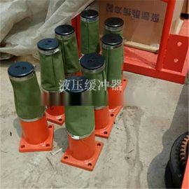 大车运行缓冲器可混批 HYD40-100液压防撞器