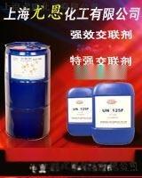 专为表处理剂提供水性触感手感剂