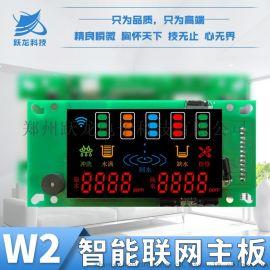 物联网专用净水器控制板智能GPRS实时监测电脑板