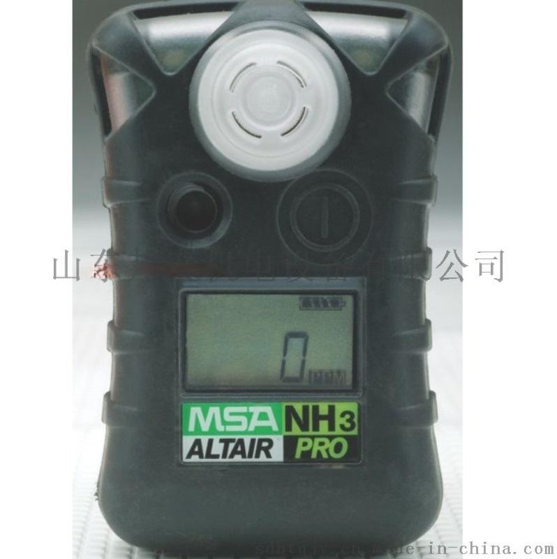 梅思安天鹰Altair Pro便携式单一气体检测仪