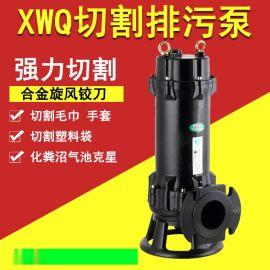 电动带刀切割式污水泵杂质泵化粪池排污泵