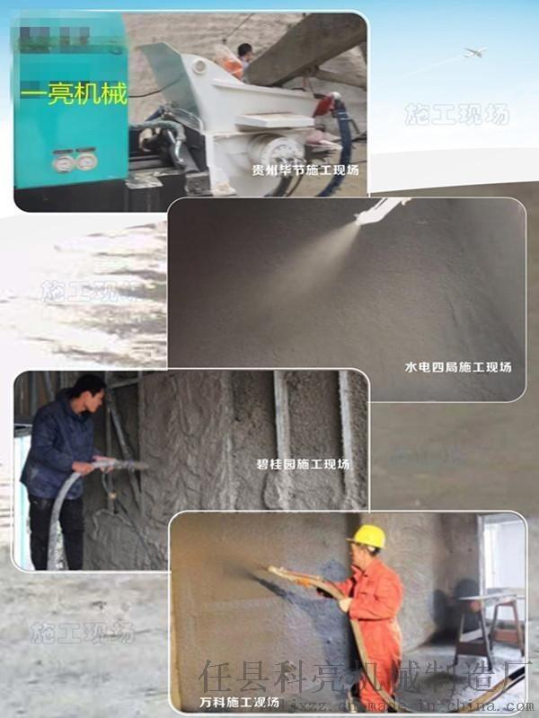 快喷水泥砂浆机器大排量砂浆喷涂机作业视频