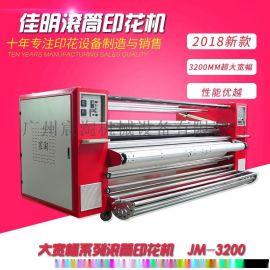 宸淘佳明JM-600窗帘滚筒印花机3.2米幅宽