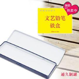 文艺铅笔铁盒 马口铁盒 厂家定制