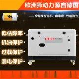 电启动5kw静音柴油发电机