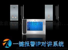 北京天良IP对讲系统网络可视对讲系统