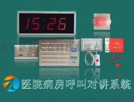 北京天良医院病房智能数字化呼叫对讲系统