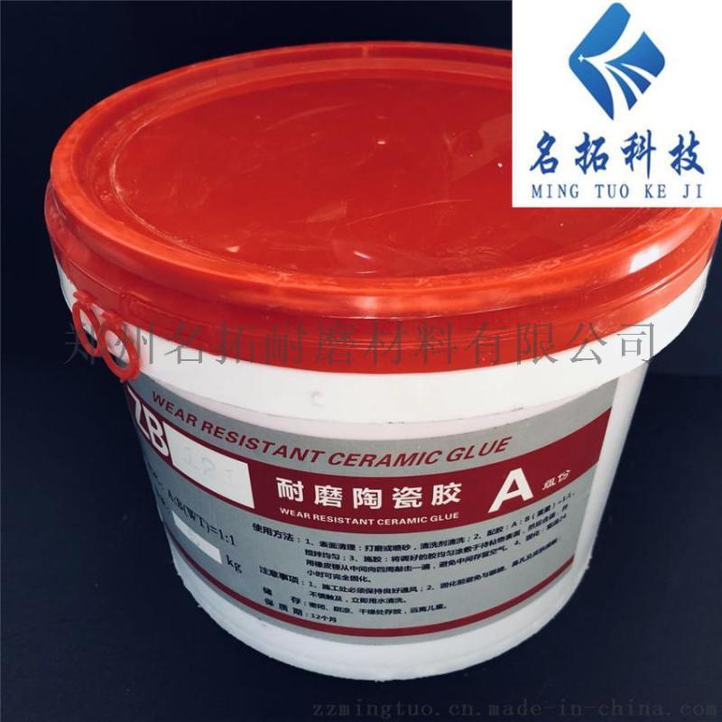 强力抗磨耐腐蚀专用耐磨陶瓷胶 环氧树脂胶