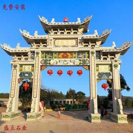 中式古典大理石牌坊大型牌楼 石雕村庄入口石头大门