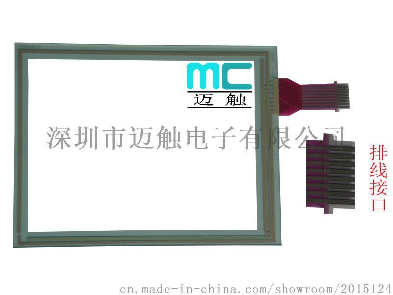 供应 G-25触摸屏 10.4寸8线电阻屏
