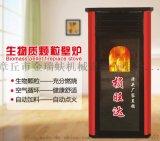 生物质颗粒取暖炉子家用室内冬季多功能农村无烟替燃煤