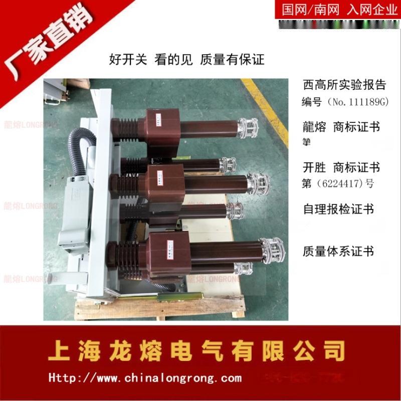 侧装式真空断路器 VS1-12 ,VBM-12