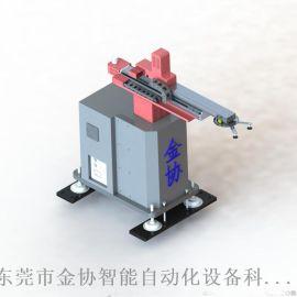 金协 四轴机械手  全自动机器人