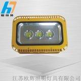 江苏海洋王LED防爆灯NFC9124