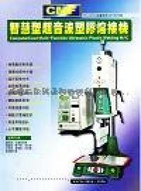 长荣超音波塑料焊接机  标准机