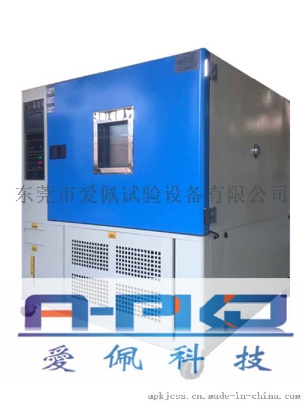 可程序高低温试验箱,智能高低温交变试验箱