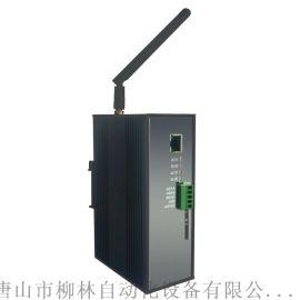 唐山柳林4G/GPRS无线传输终端4G DTU
