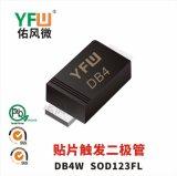 DB34W SOD123FL贴片触发二极管印字DB34 YFW佑风微品牌