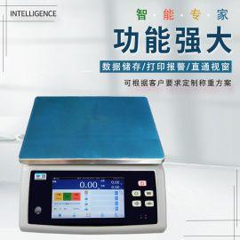 全智能触摸屏电子计数称 带USB接口电子秤 带储存记忆功能计数称