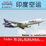 Fedex空运到BOM、DEL、MAA印度空运服务