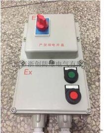 BQC53-18A防爆启动器可实现电机正反转