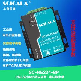 SCICALA霜蝉SC-NE224串口服务器