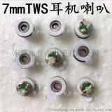 7mm銅環喇叭 7mm銅環耳機喇叭 重低音喇叭