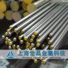 华新丽华2205不锈钢棒-上海世晶金属**