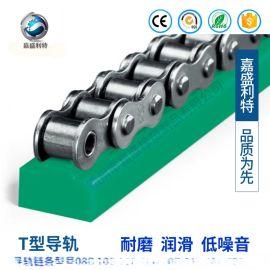 厂家  T型系列导轨  16B机械链条导向件