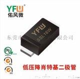 SSL26W SOD123FL低压降肖特基二极管