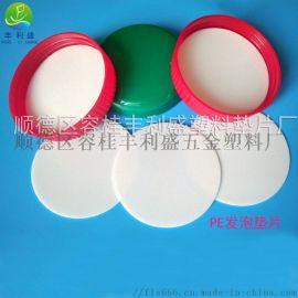 PS泡沫垫片、瓶盖内泡沫垫片、PS密封垫片