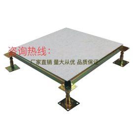 无边防静电地板  西安防静电地板 全钢防静电地板