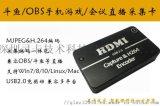 1080P高清HDMI視頻採集卡