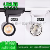 LED軌道燈COB導軌燈大功率服裝店舖商業照明