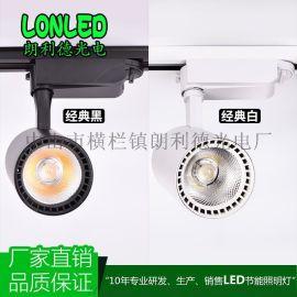 LED轨道灯COB导轨灯大功率服装店铺商业照明