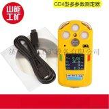 礦用四合一礦用氣體檢測儀CD4 攜帶型氣體檢測儀