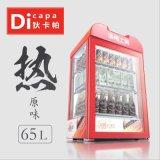 狄卡帕65L便利店飲料櫃商用熱飲加熱櫃飲料牛奶熟食保溫櫃
