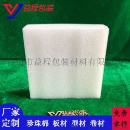 epe珍珠棉包装 防撞珍珠棉 减震珍珠棉板材片材