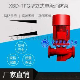 XBD-L立式多级消防泵, XBD-L多级消防泵价格, XBD-L立式多级泵样本