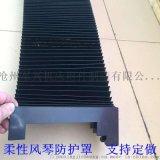 导轨/丝杠整体防尘防护定制 柔性伸缩风琴防护罩定制