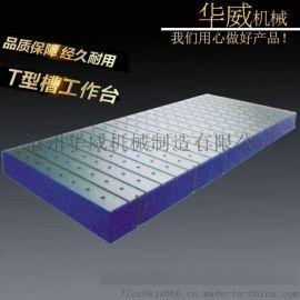 铸铁工装台T型槽平台生铁板试验铁地板厂家现货
