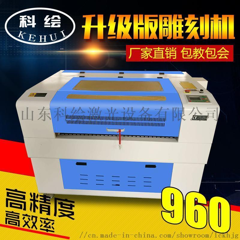 9060/6090激光雕刻机切割机亚克力布料