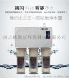 欧斯康OSK-RO-C50/75FA反渗透净水器家用净水机