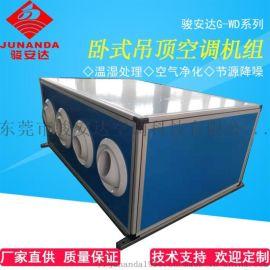 厂家直营诱导射流风柜,非标定制射流空调机组