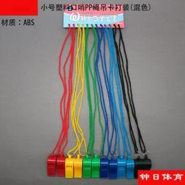 哨子/口哨/小号塑料口哨/PP绳吊卡打装口哨(WS01D)