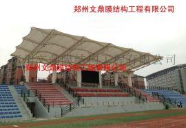 体育场看台张拉膜棚遮阳篷, 钢结构操场主席台顶雨棚
